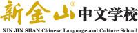 XJS Chinese Language & Culture School